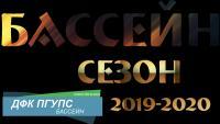 Бассейн. Сезон 2019-2020